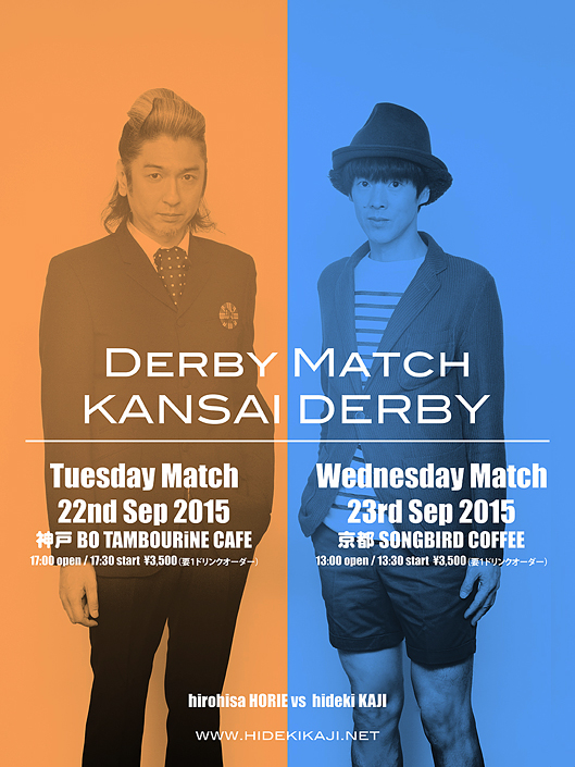 2015DERBYMATCH