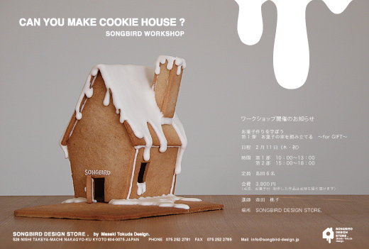 cookie-house